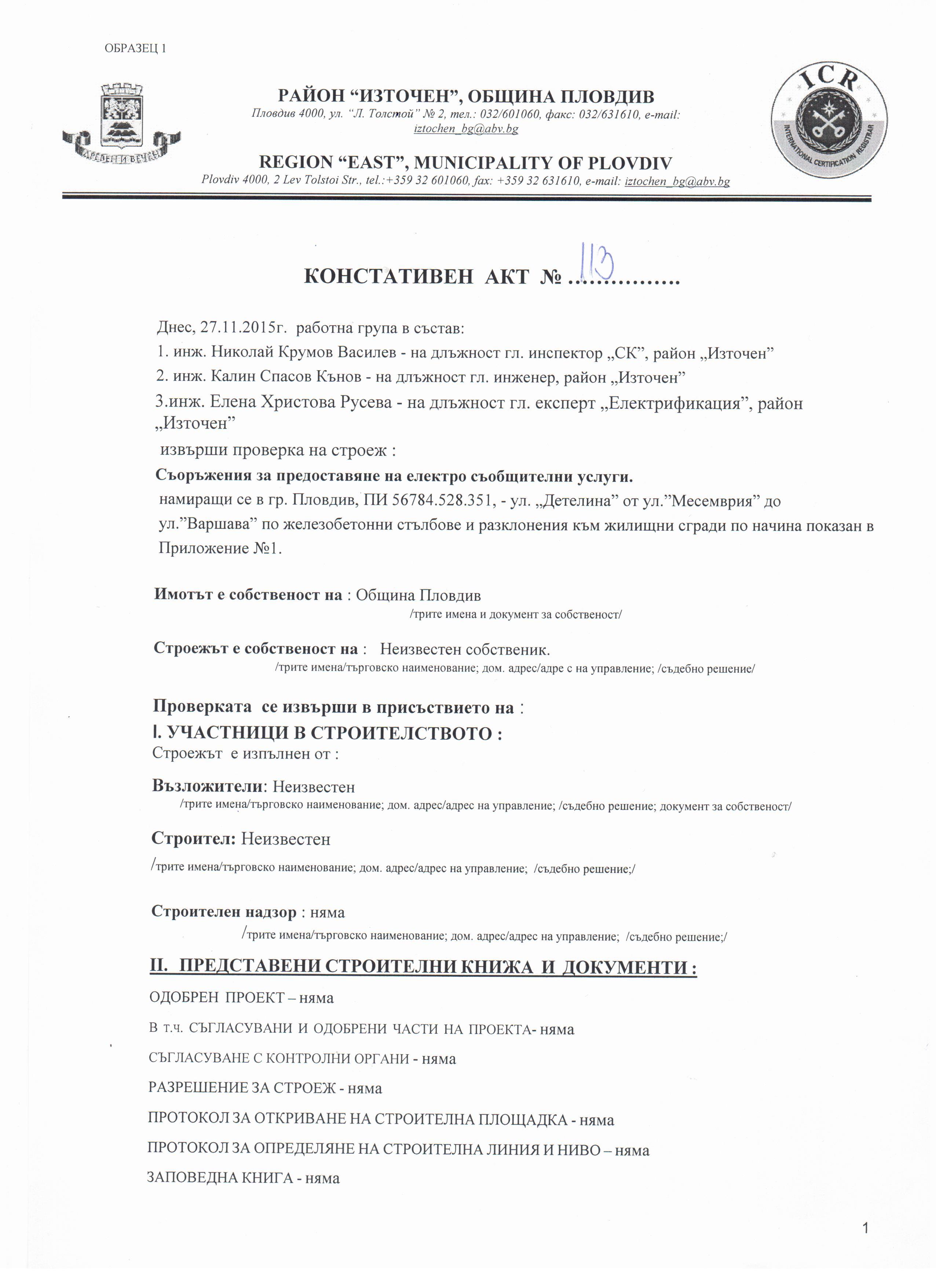 KONSTATIVEN_AKT_№113