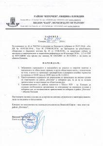 Заповед № ЗРИ-507/02.11.2016г.
