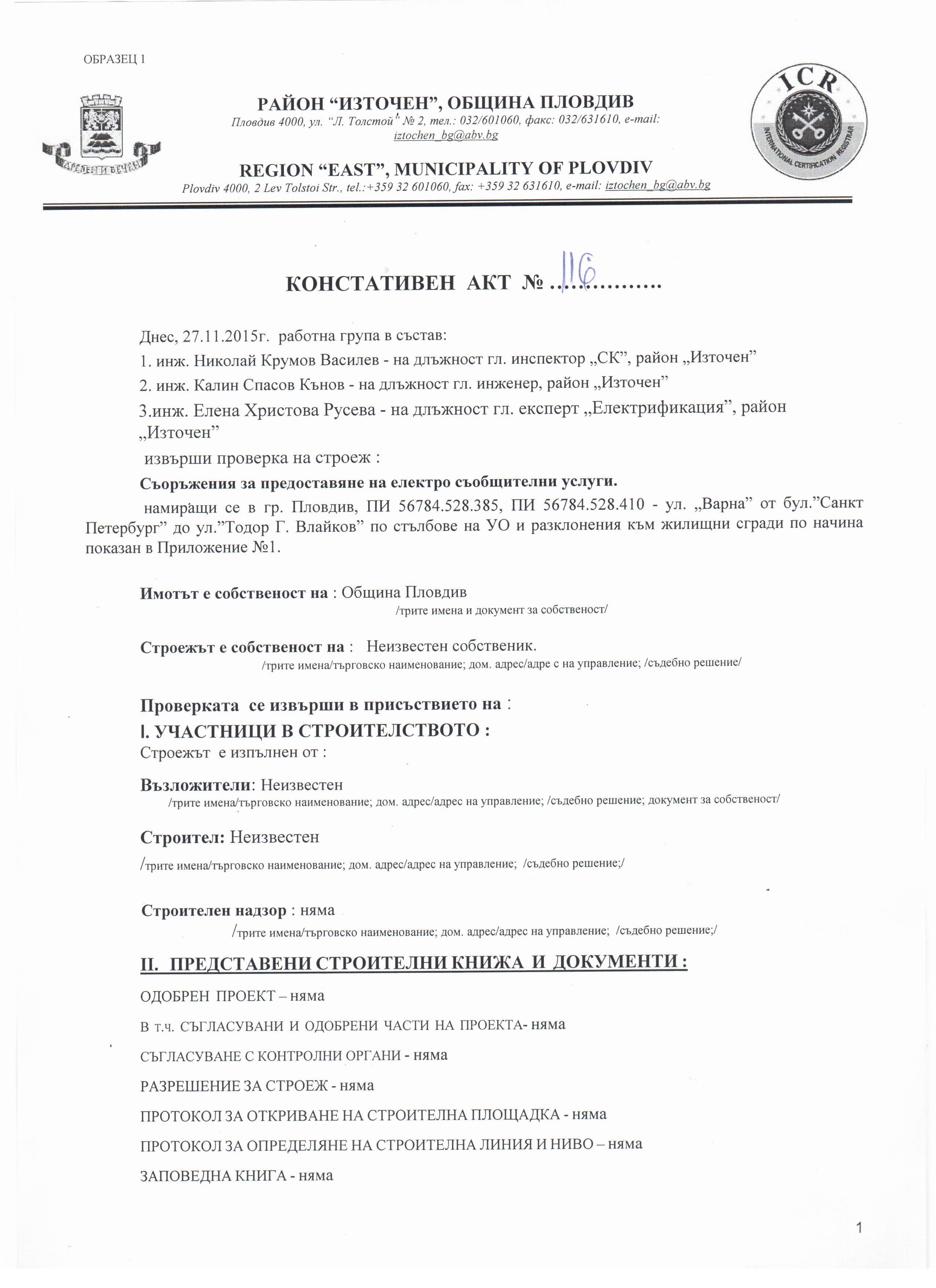 KONSTATIVEN_AKT_№116