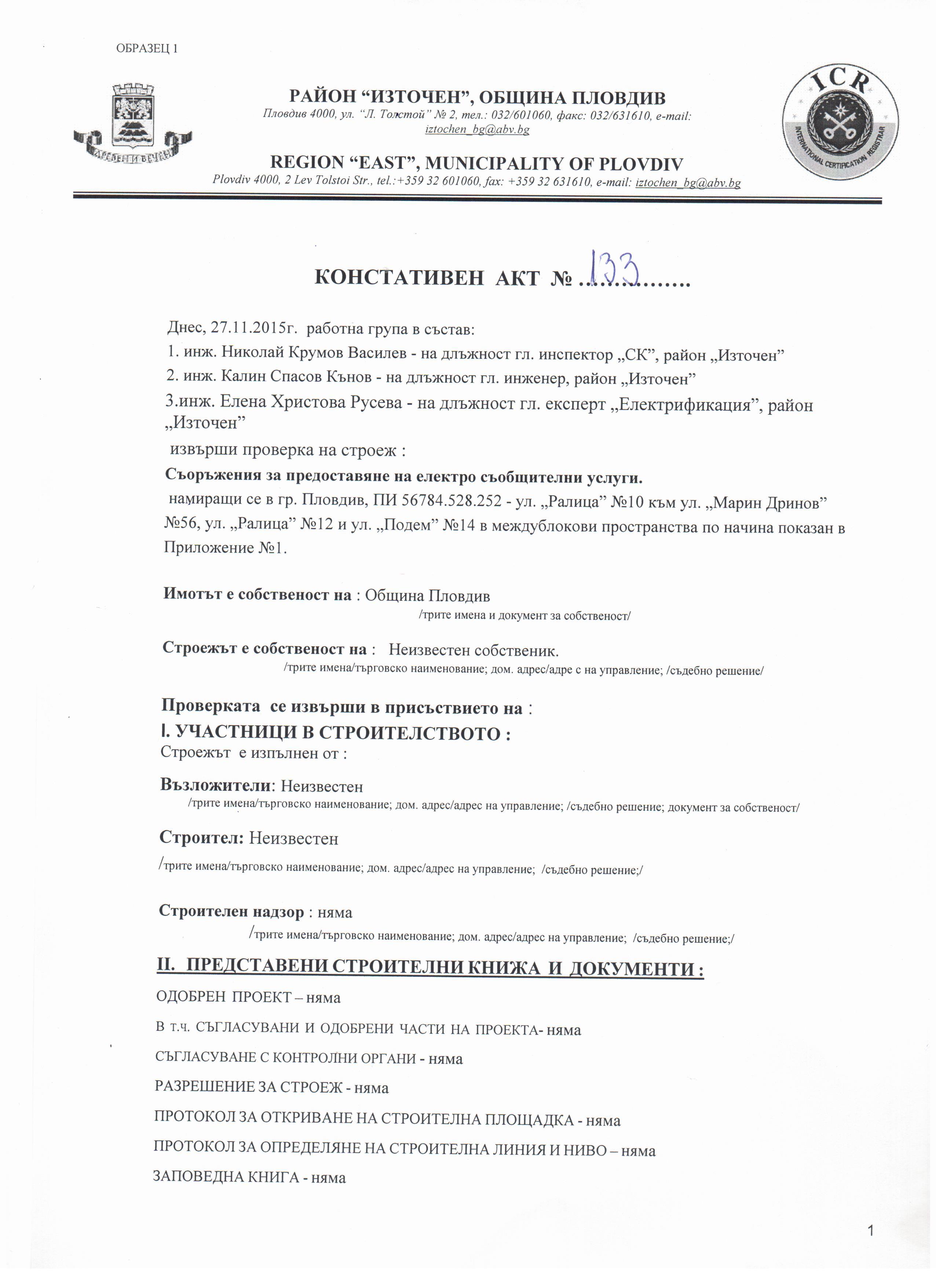 KONSTATIVEN_AKT_№133