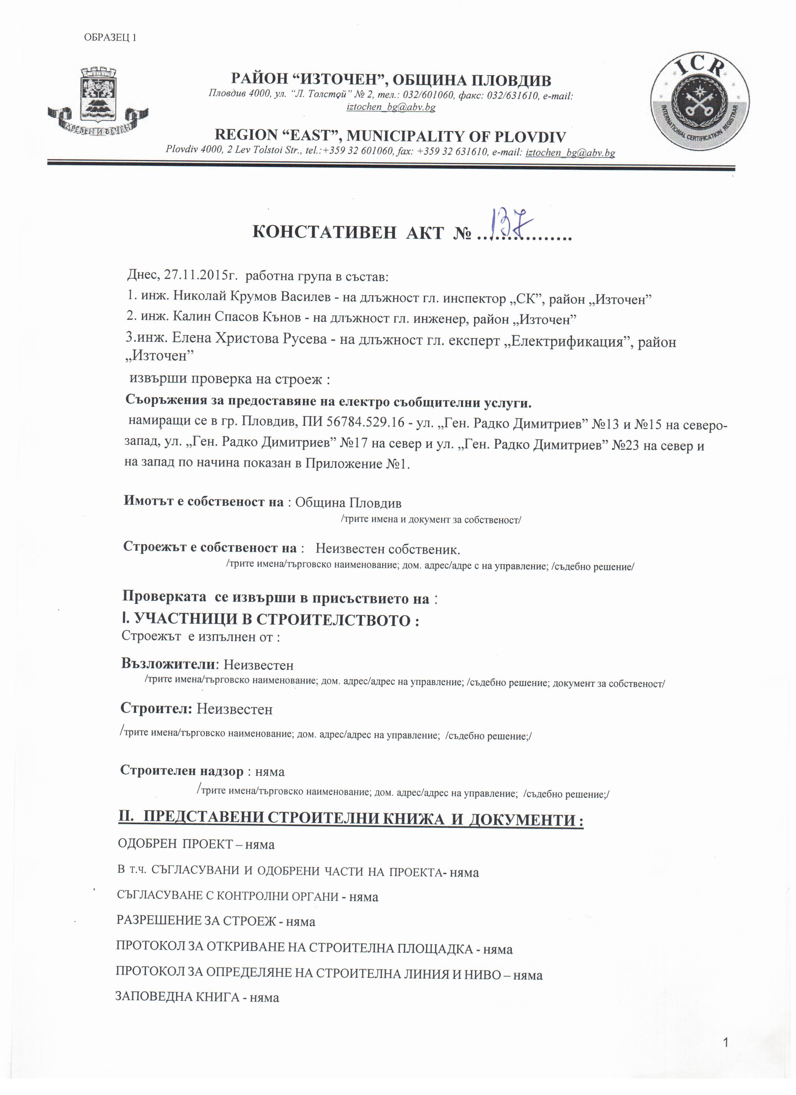 KONSTATIVEN_AKT_№1371