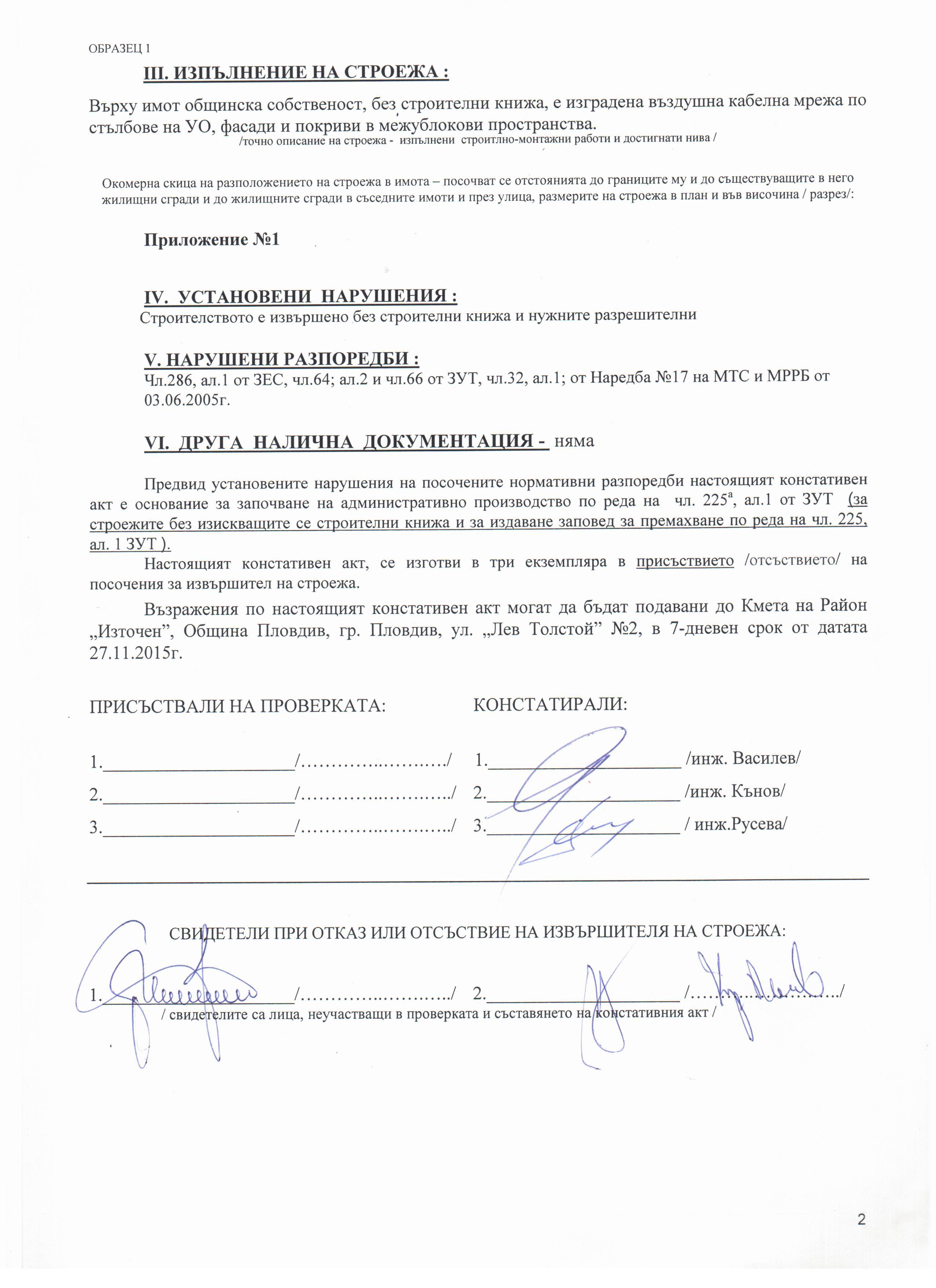 KONSTATIVEN_AKT_№1401