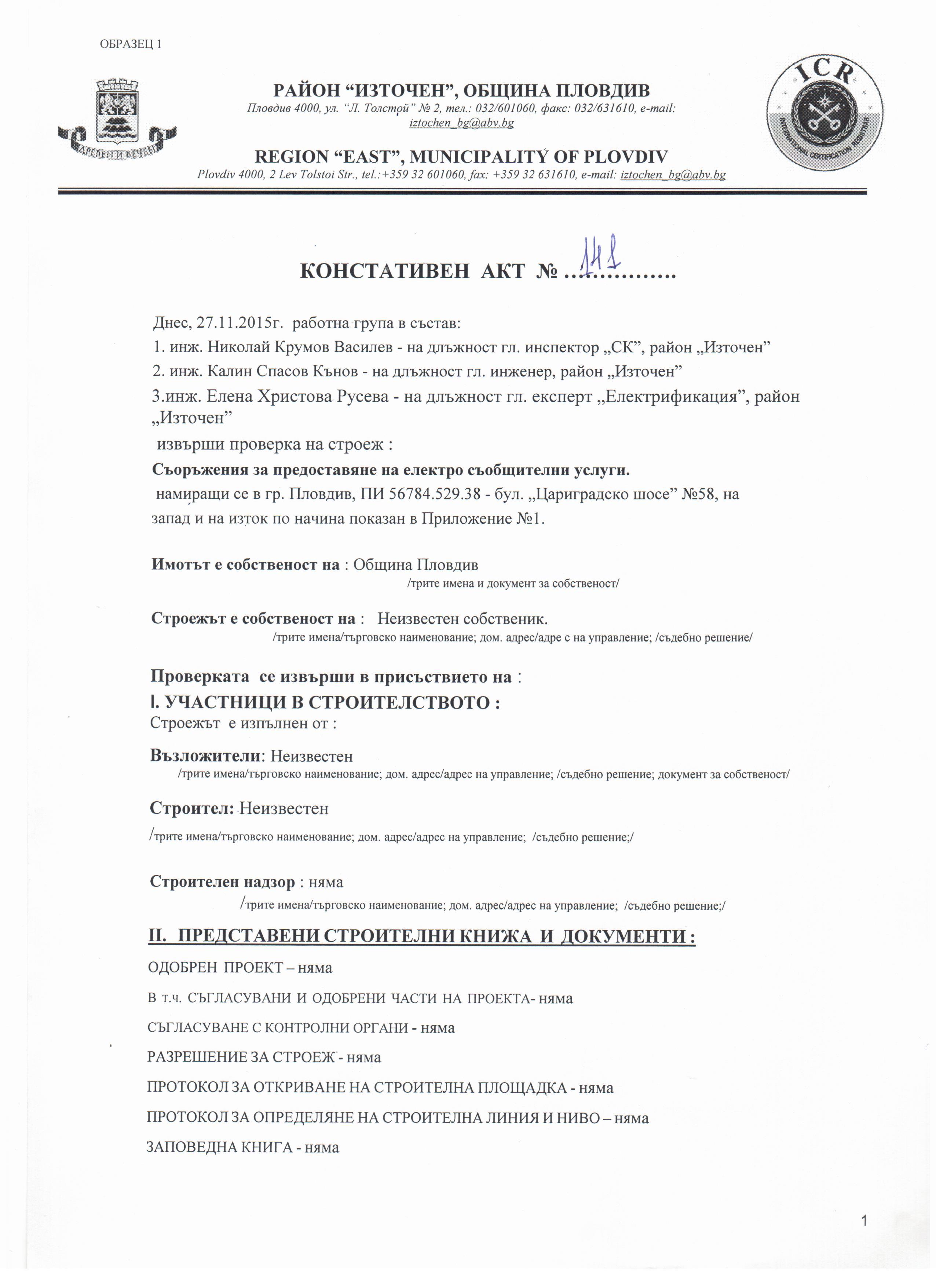 KONSTATIVEN_AKT_№141