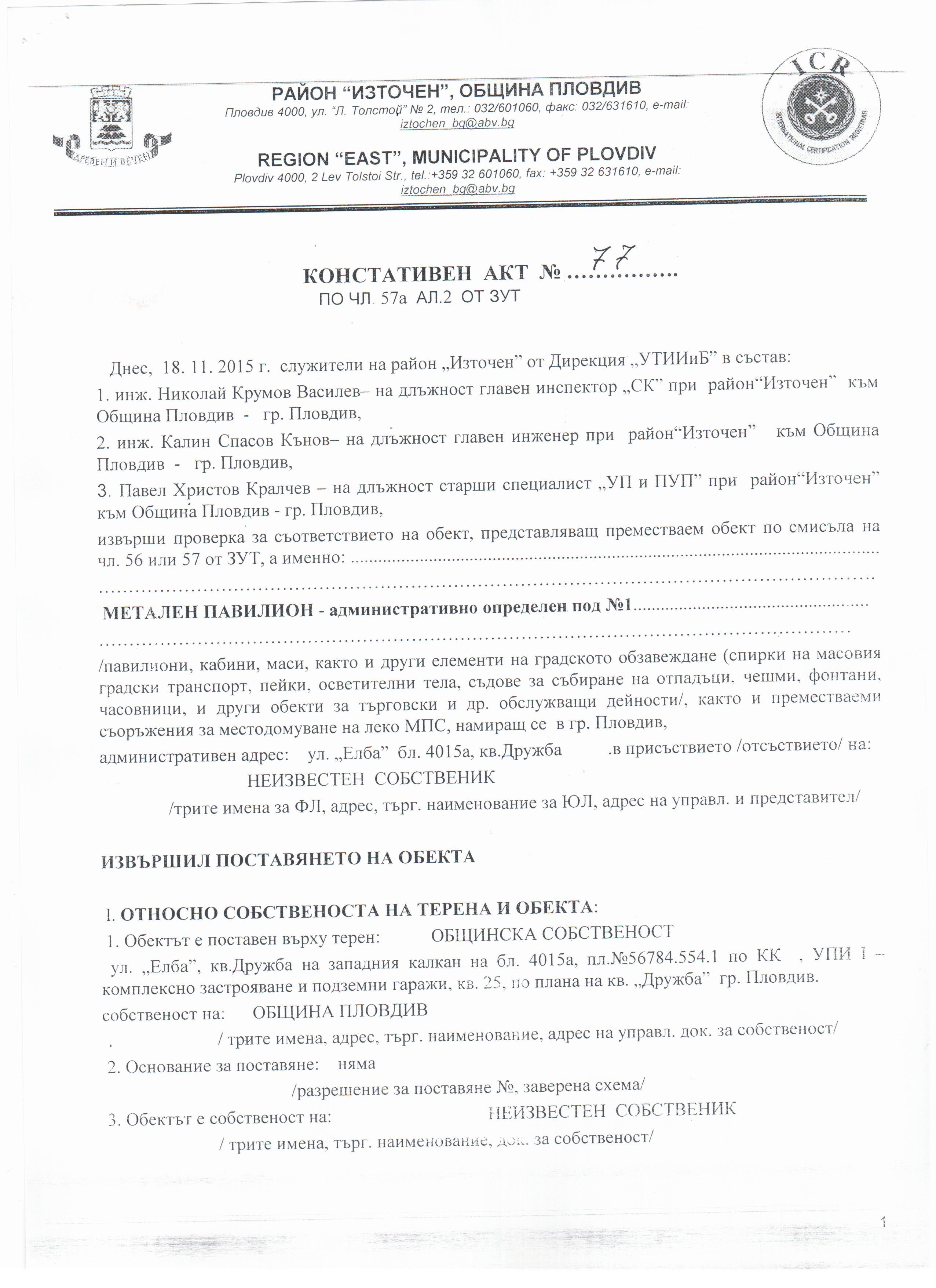 KONSTATIVEN_AKT_№77