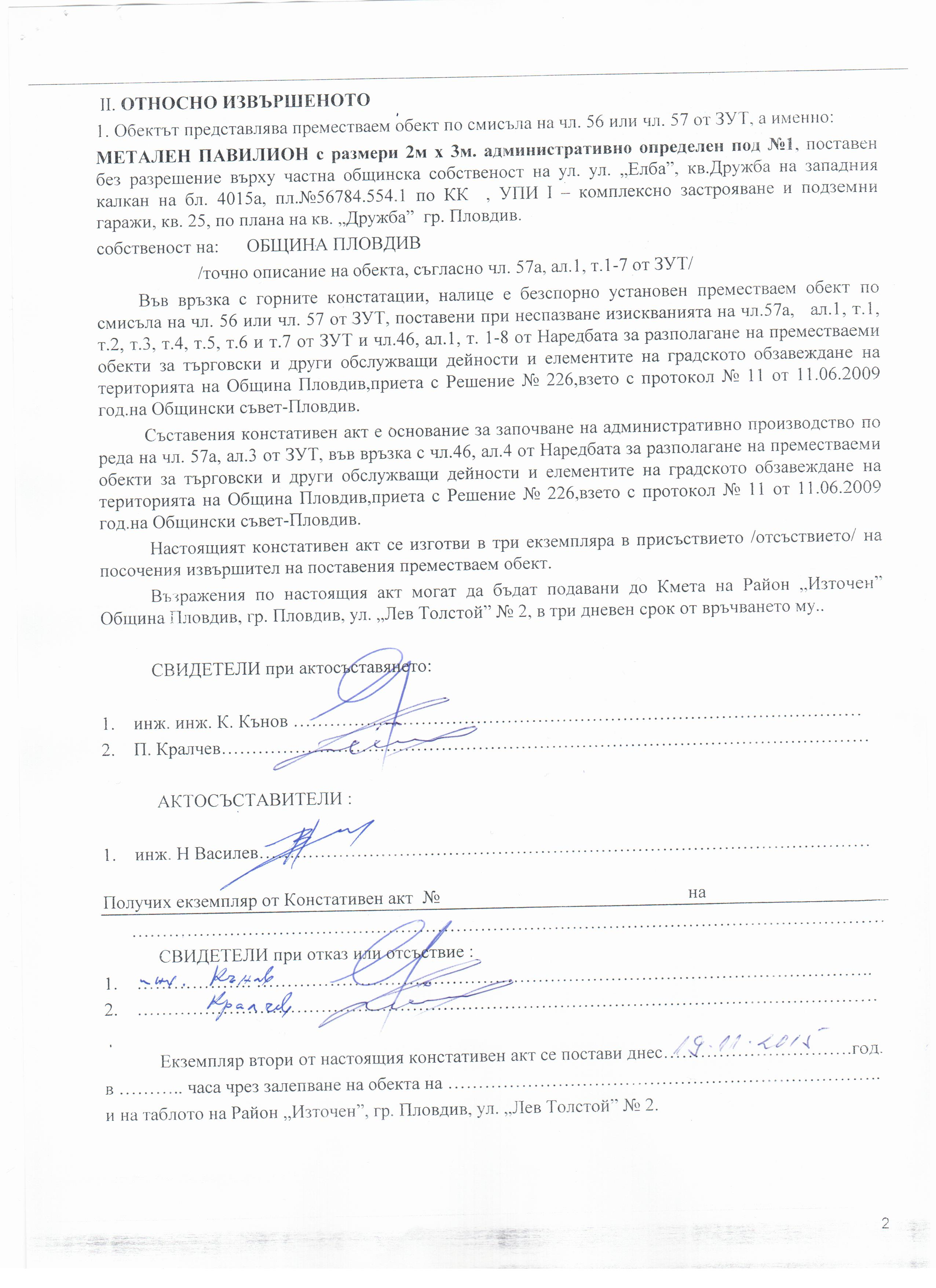KONSTATIVEN_AKT_№77_1