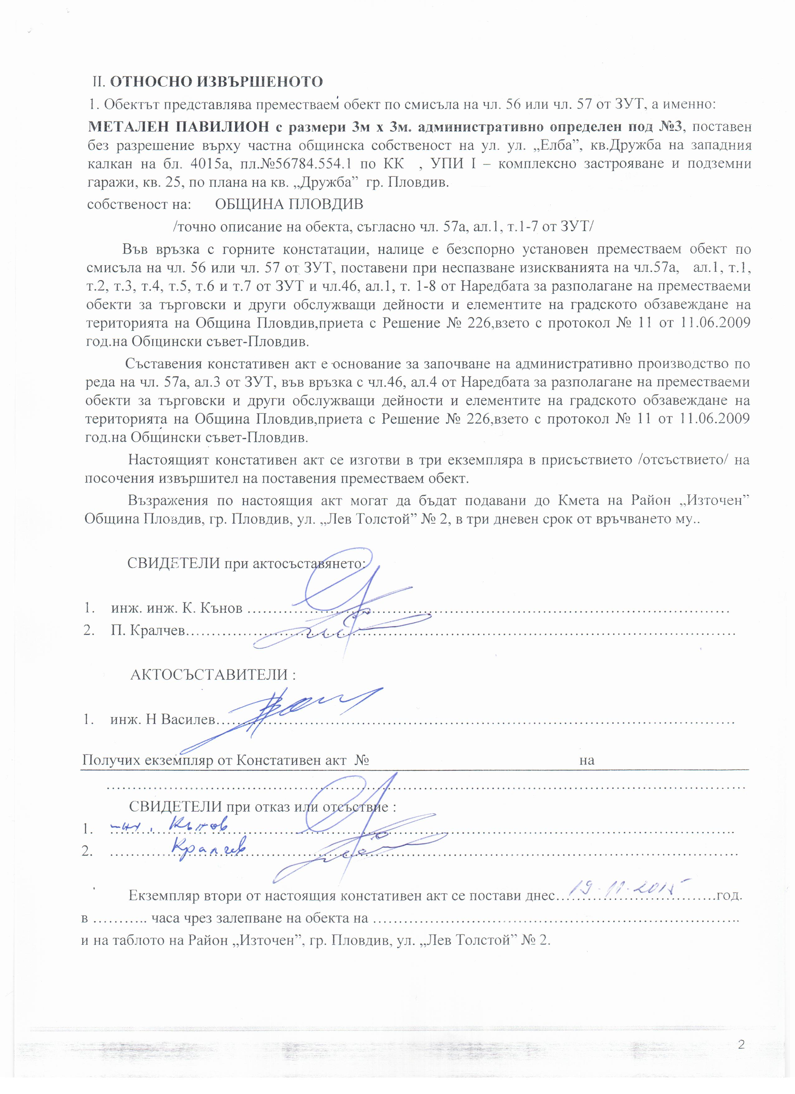 KONSTATIVEN_AKT_№78 (1)