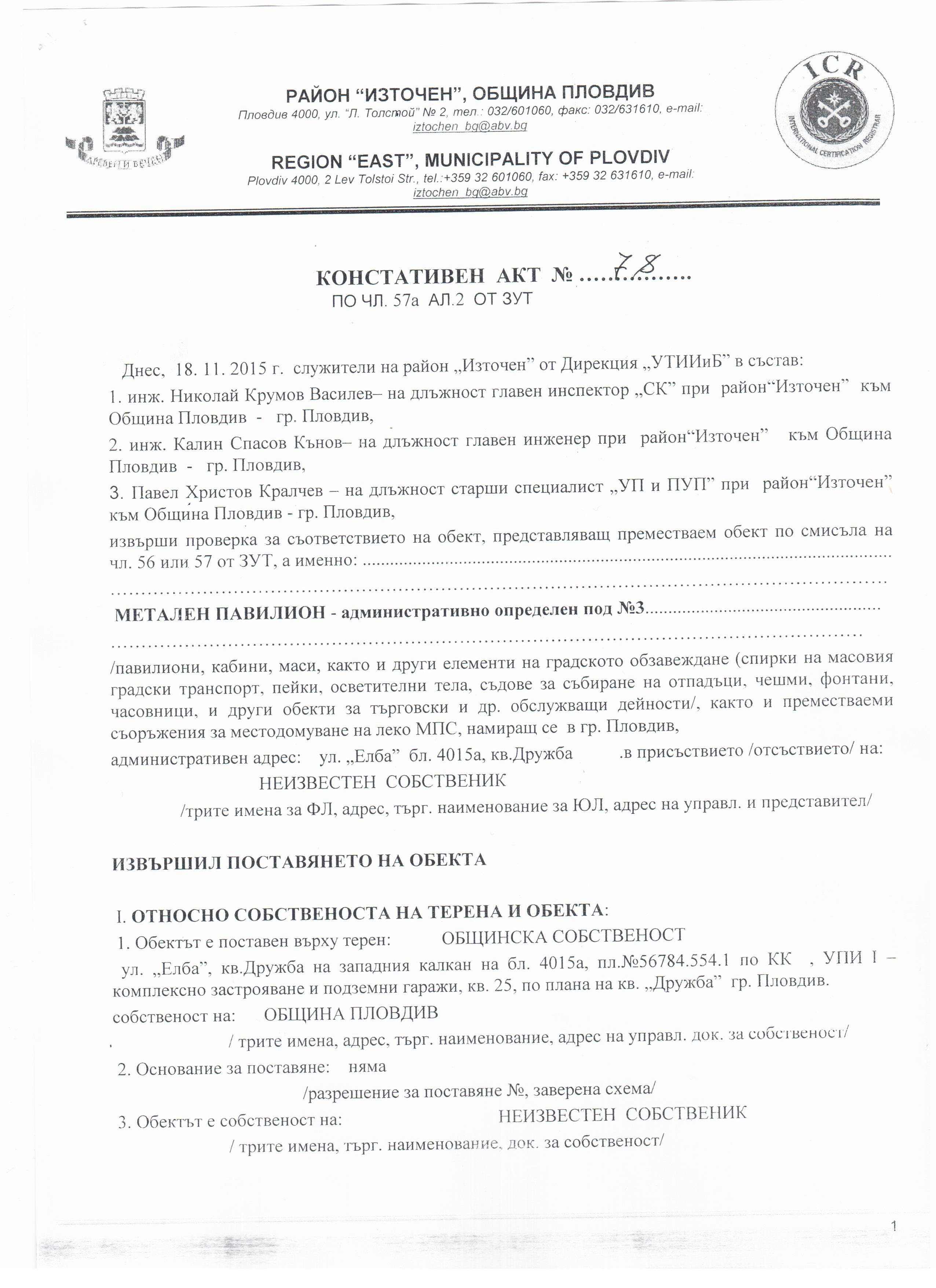 KONSTATIVEN_AKT_№78