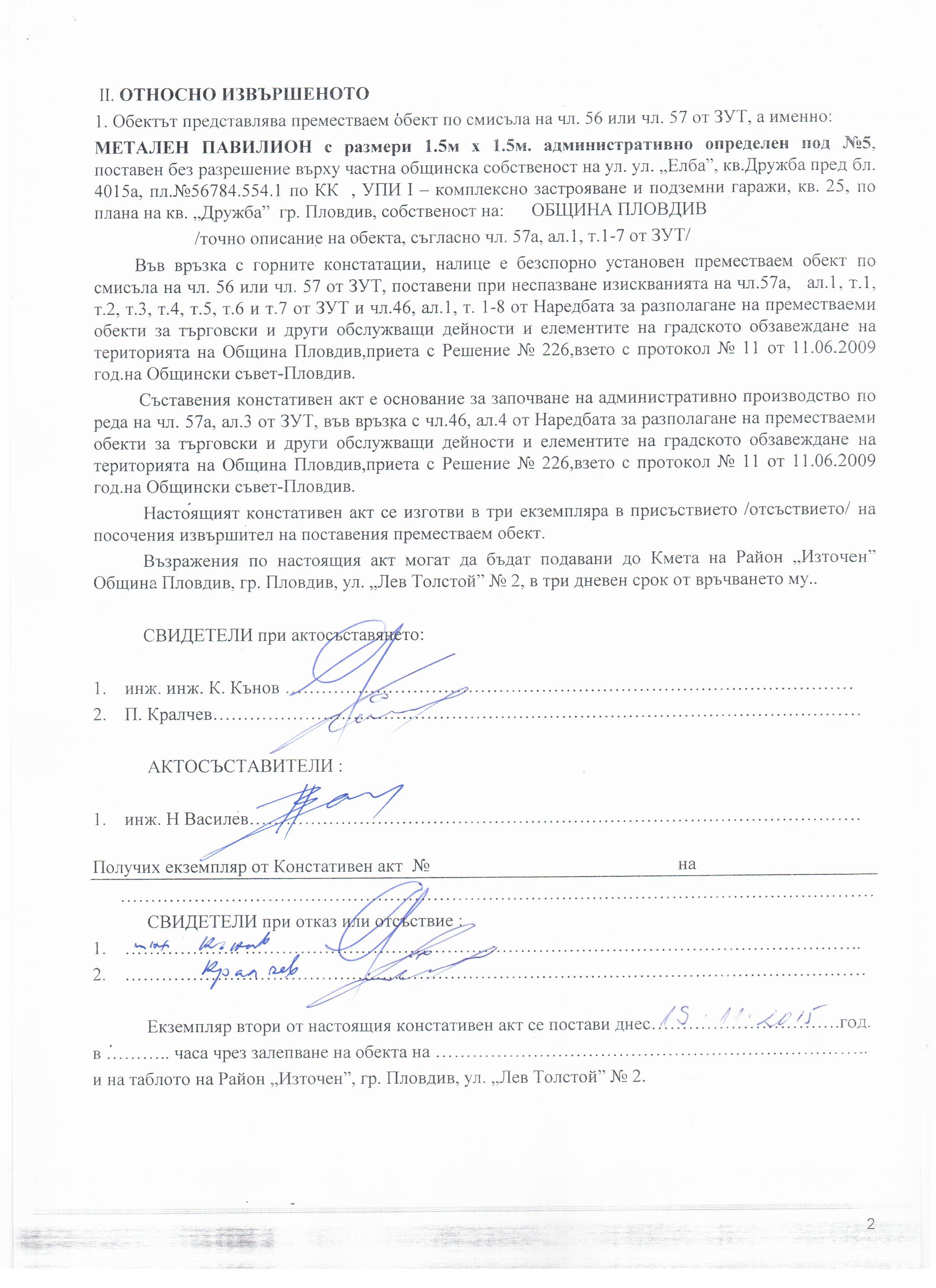 KONSTATIVEN_AKT_№80_1