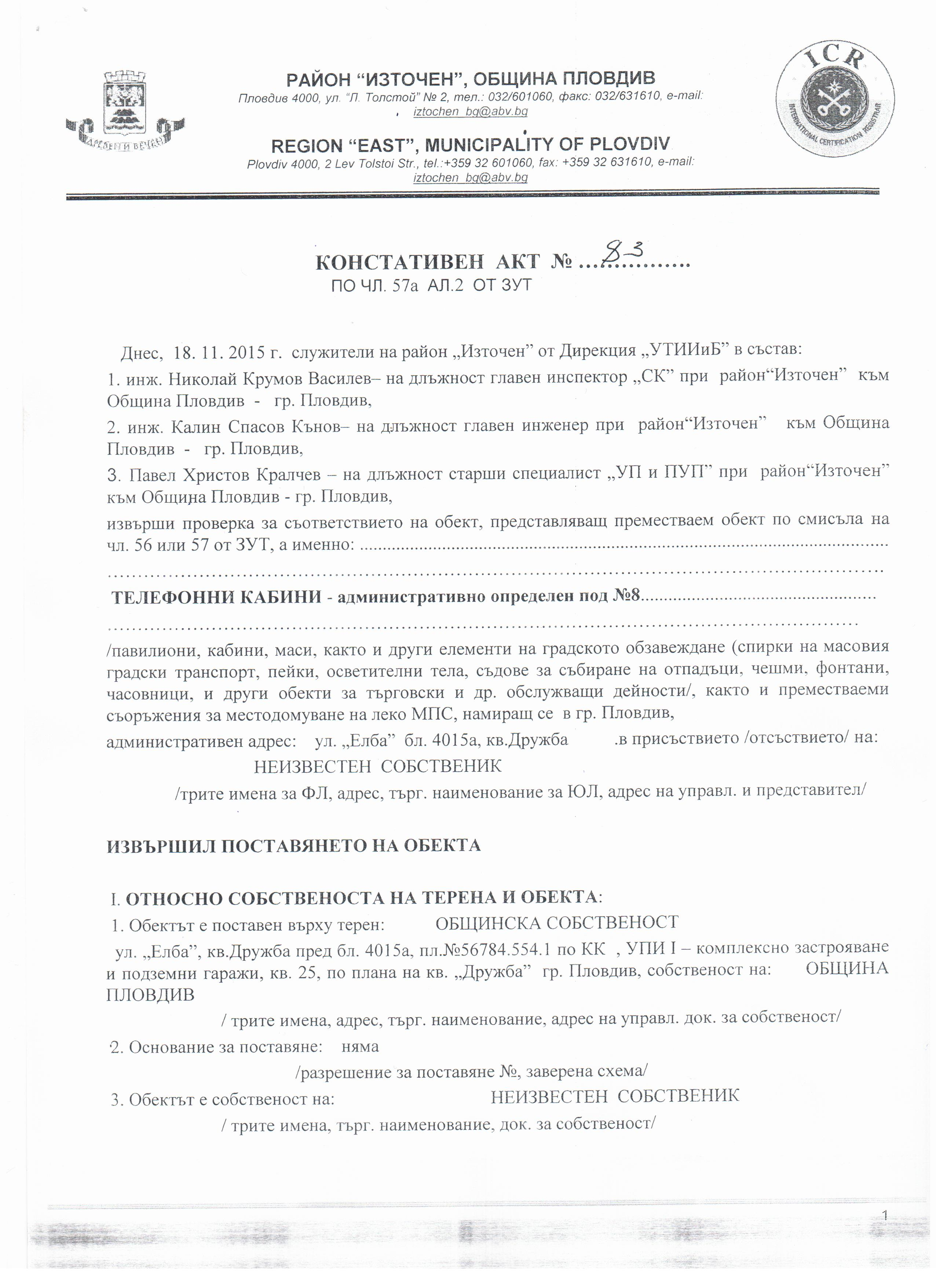 KONSTATIVEN_AKT_№83