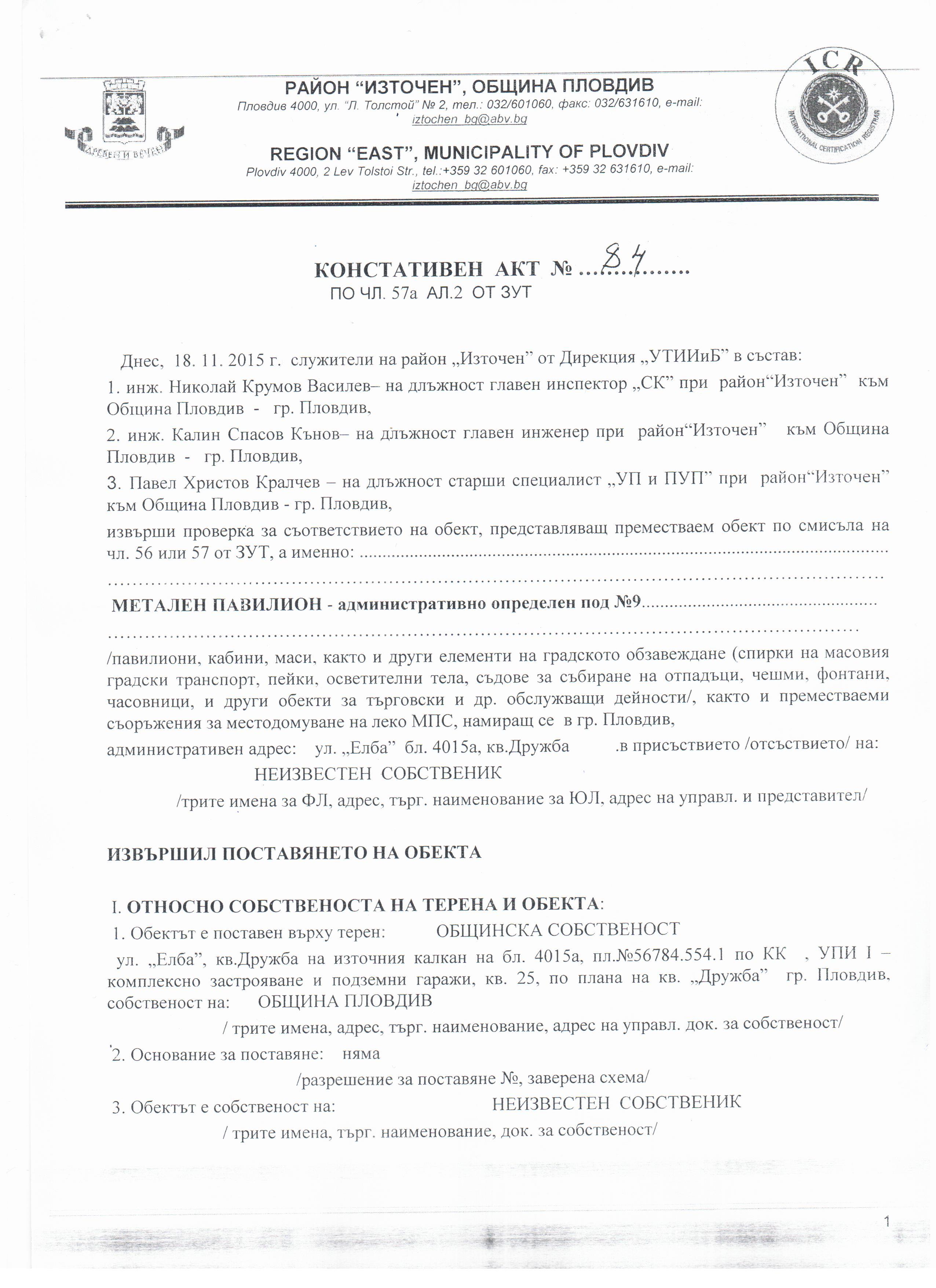 KONSTATIVEN_AKT_№84