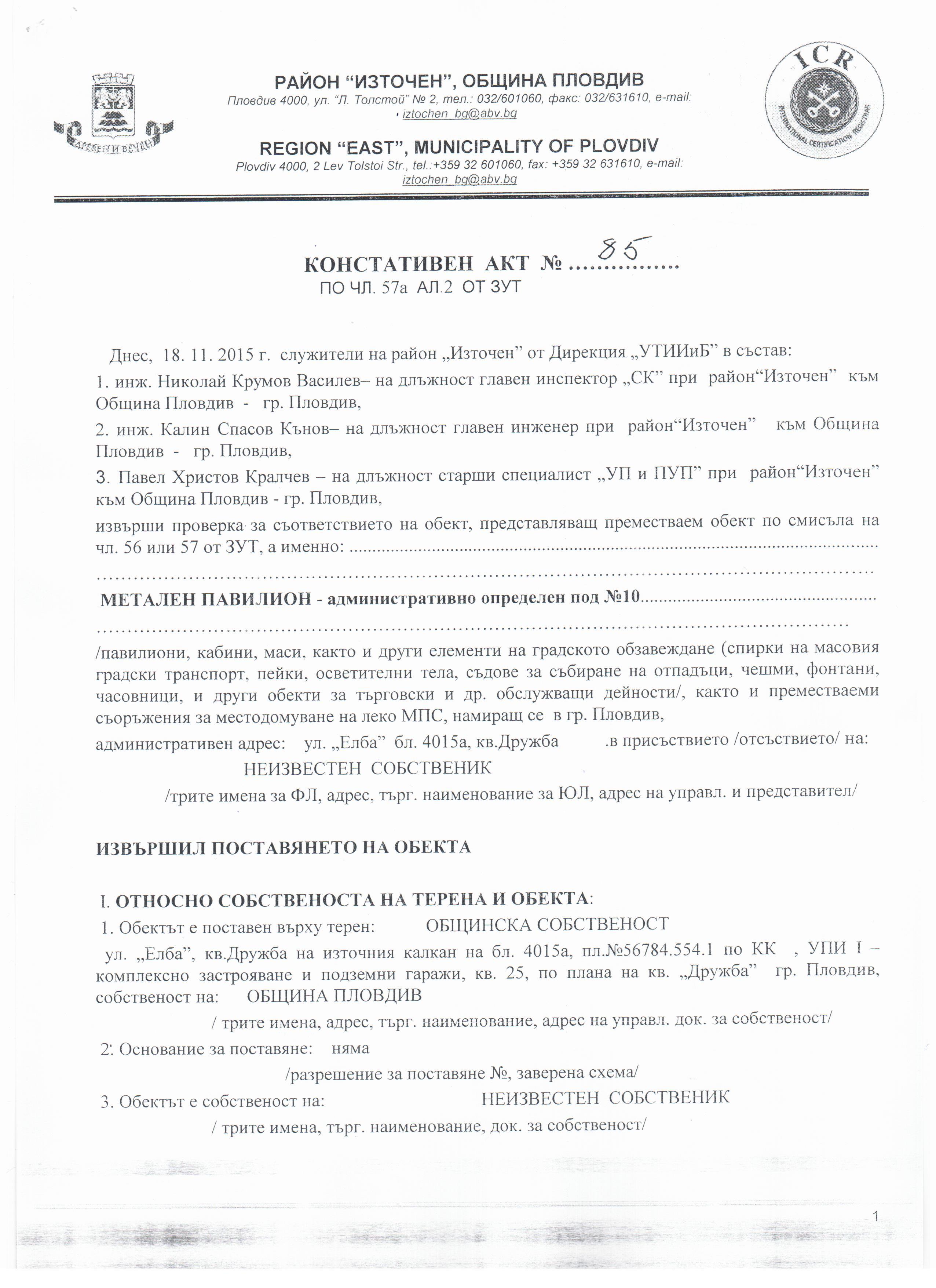 KONSTATIVEN_AKT_№85