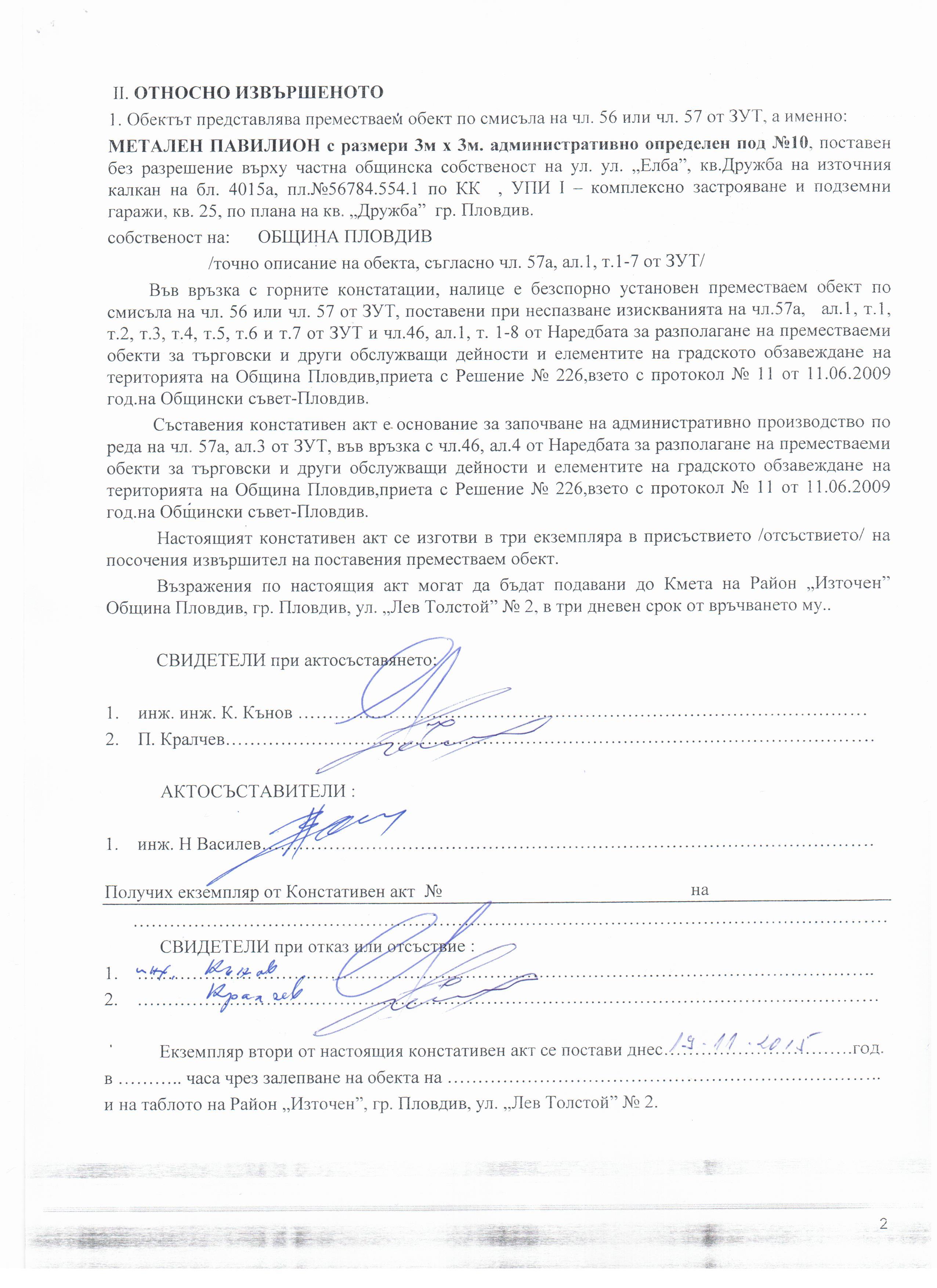 KONSTATIVEN_AKT_№85_1