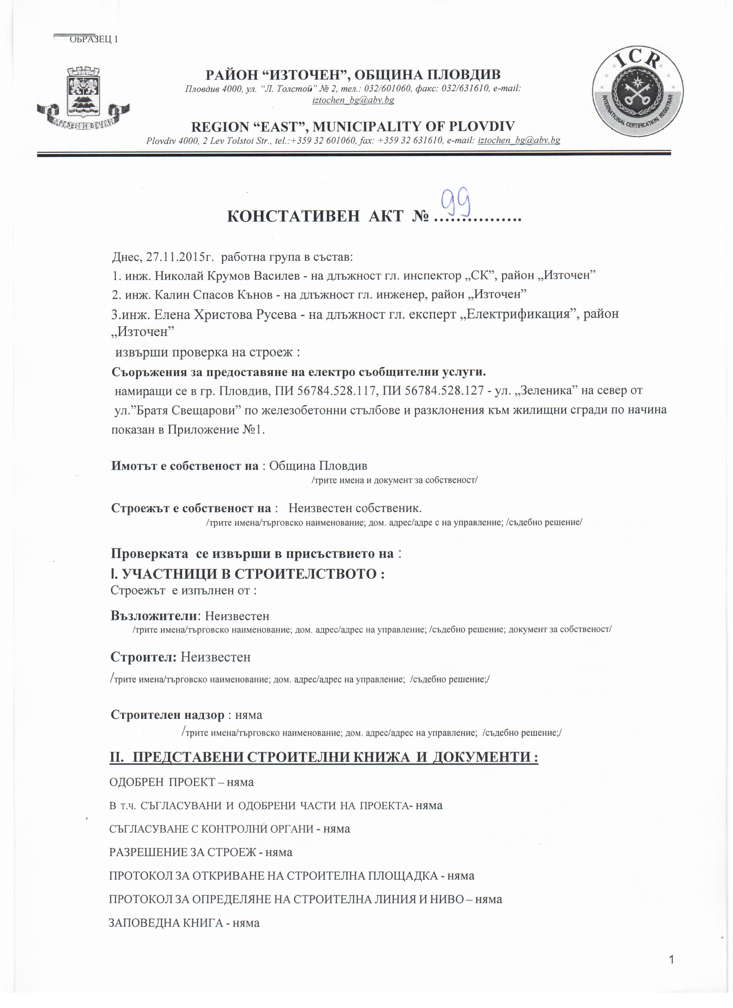 KONSTATIVEN_AKT_№991