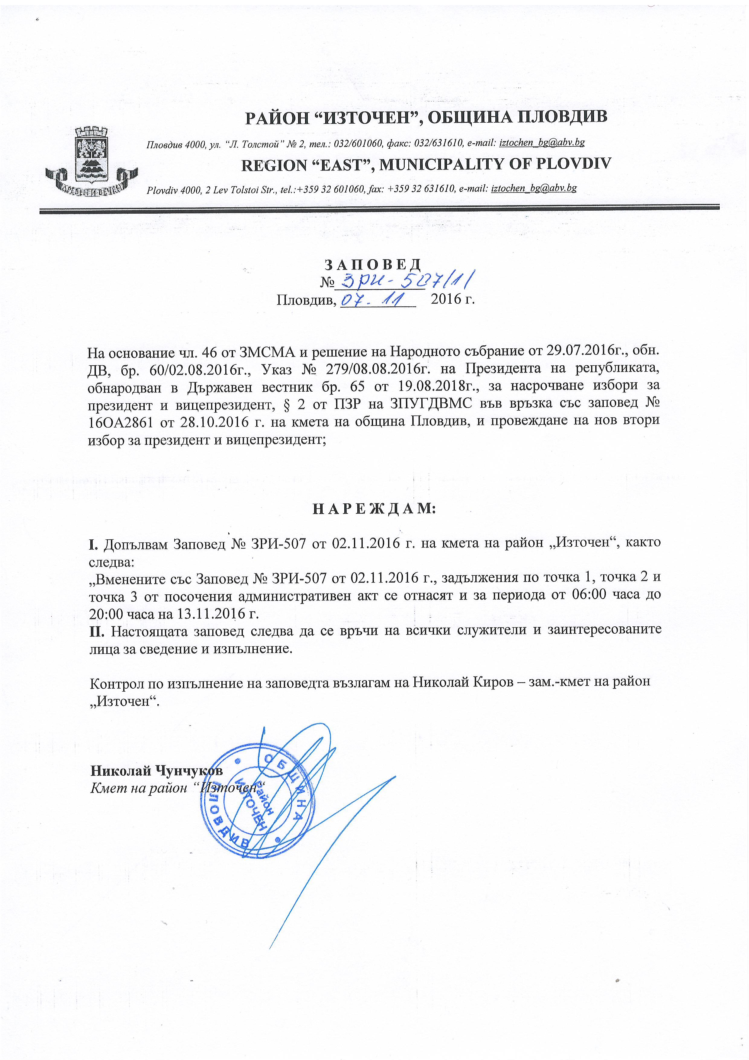 Заповед ЗРИ-507(1)/07.11.2016г.