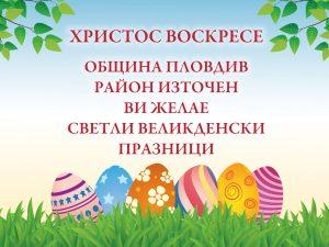 Община Пловдив Район Източен ви желае Светли Великденски Празници