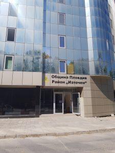 iztochen_nov_adres (2)