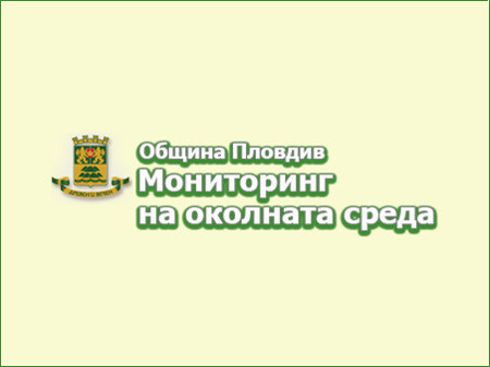 Община Пловдив - мониторинг на околна среда