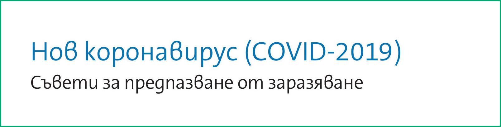 Коронавирус - съвети за предпазване от заразяване