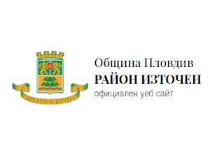 Община Пловдив – Район Източен