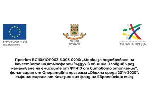 """BG16М1ОР002-5.003-0006 """"Мерки за подобряване качеството на атмосферния въздух в община Пловдив чрез намаляване на емисиите на ФПЧ10 от битовото отопление"""""""