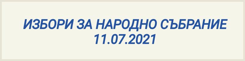 Избори за Народно събрание 11.07.2021